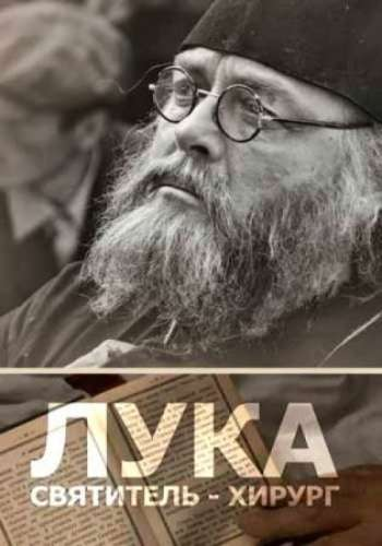 08-5343378adda91.Mezhdunarodnj_proekt_Dni_Svyatitelya_Luki_predstavlyaet_film_Luka_VIDEO
