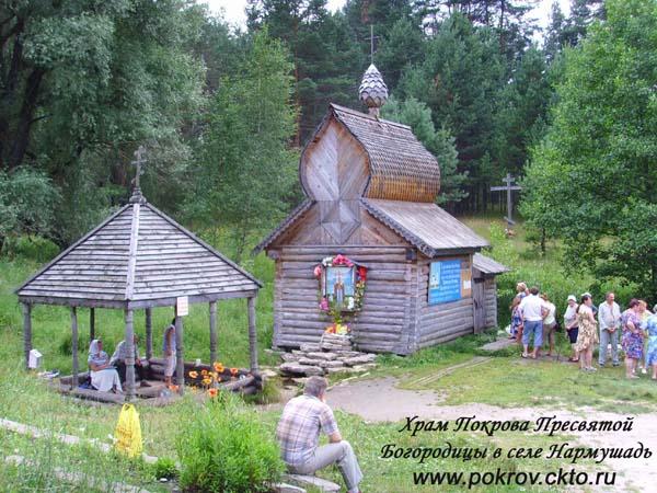 Фото взято с сайта http://www.pokrov.ckto.ru