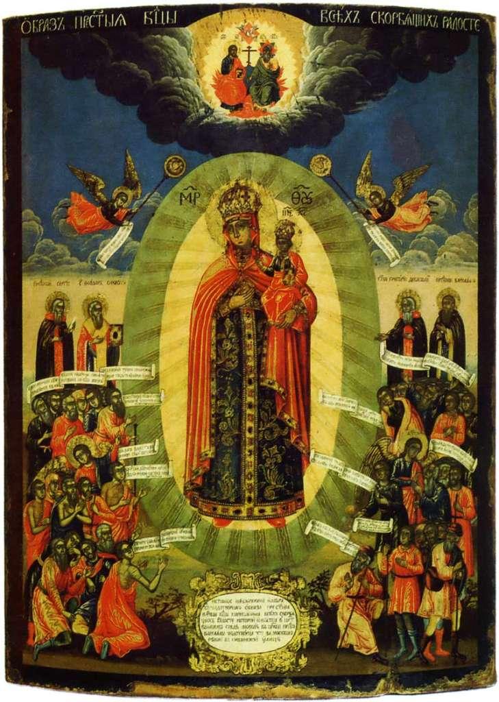 Икона Божией Матери Всех cкорбящих Радость
