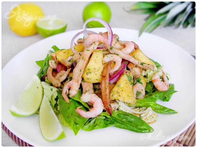 Салат из креветок и кальмаров с ананасами