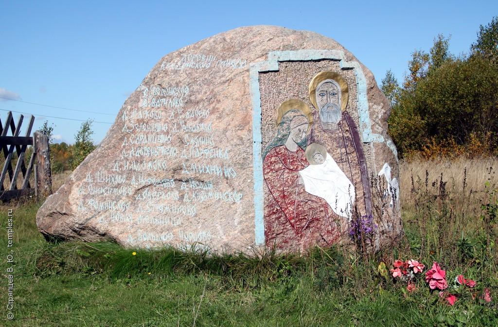 Расписной камень на Дьяконовской поляне Фото с сайта temples.ru