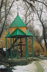 Источник Иоанна Богослова в Волгограде Фото с сайта volgaprav.ru