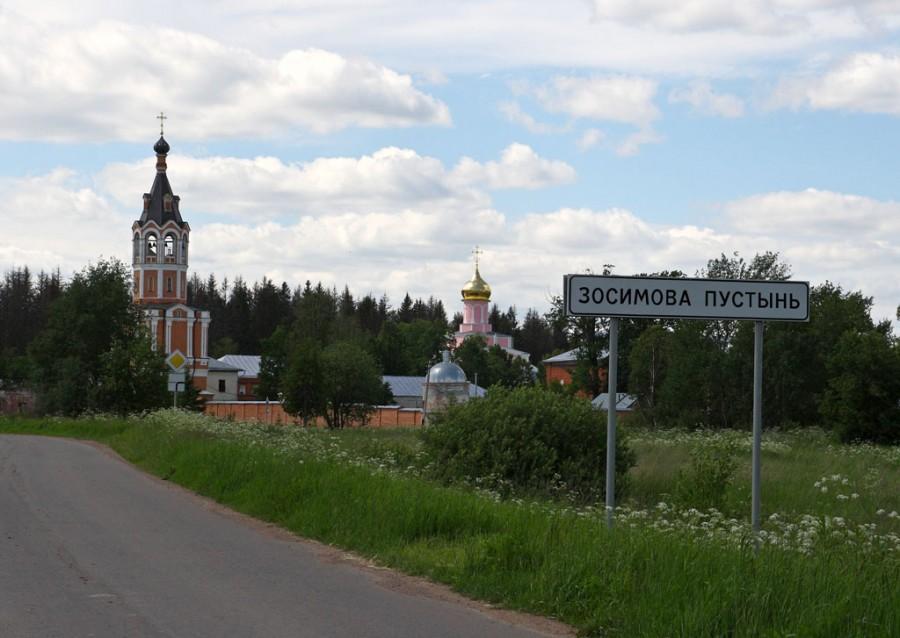 Троице-Одигитриевский женский монастырь Фото с сайта livejournal.com