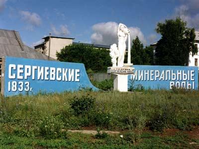 Сергиевские минеральные воды Фото с сайта planetadd.ucoz.ru