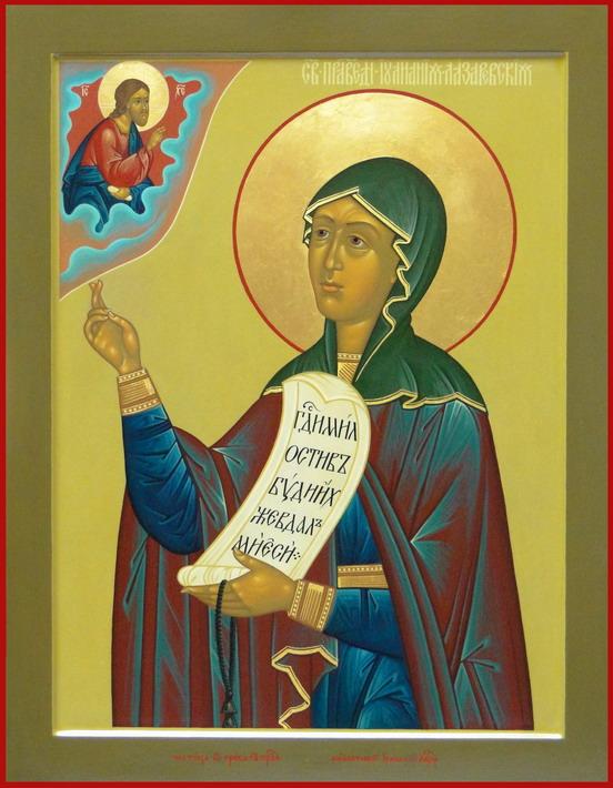 Святая праведная Иулиания Милостивая, Лазаревская, Муромская чудотворица Фото с сайта i.io.ua