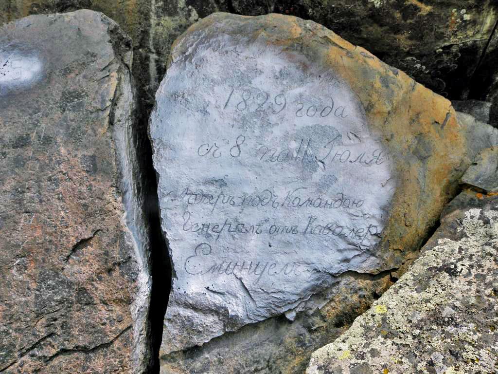 Надпись на камне Фото с сайта livejournal.com