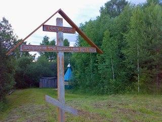 Источник Варнавы Ветлужского Фото с сайта vk.com