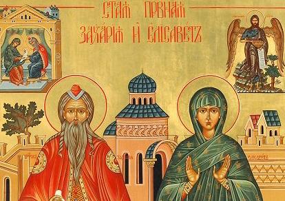 Святой пророк Захария и святая праведная Елисавета Фото: www.pravmir.ru