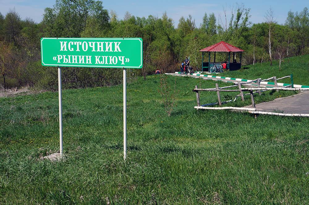 Рынин ключ Фото с сайта geocaching.su