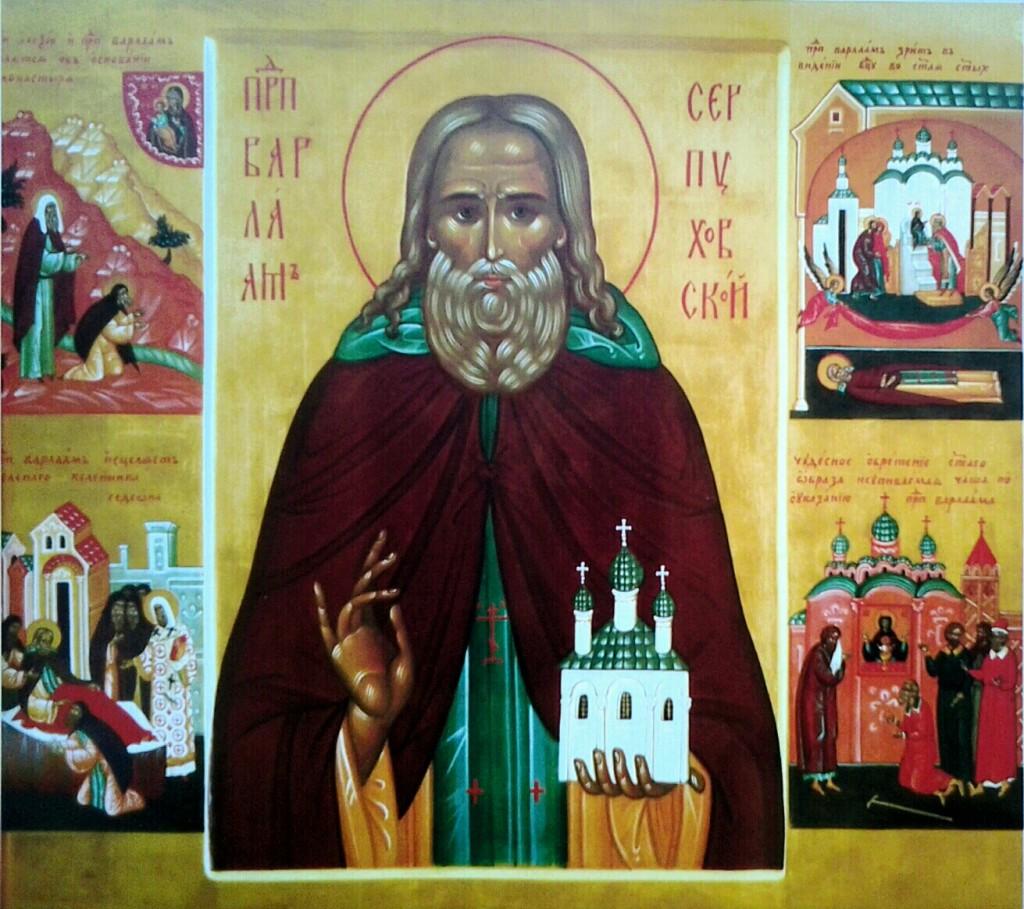 Варлаам Серпуховский. Икона Фото с сайта logoslovo.ru