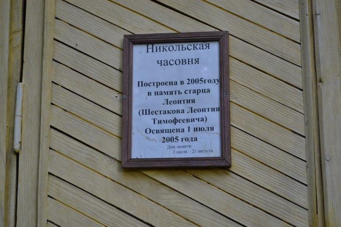 1459253374_nazvanie-rodnik-ulichnyy-svyatoy-istochnik-starca-leontiya-selo-krasnaya-polyana-baryshskiy-rayon-ulyanovskaya-oblast