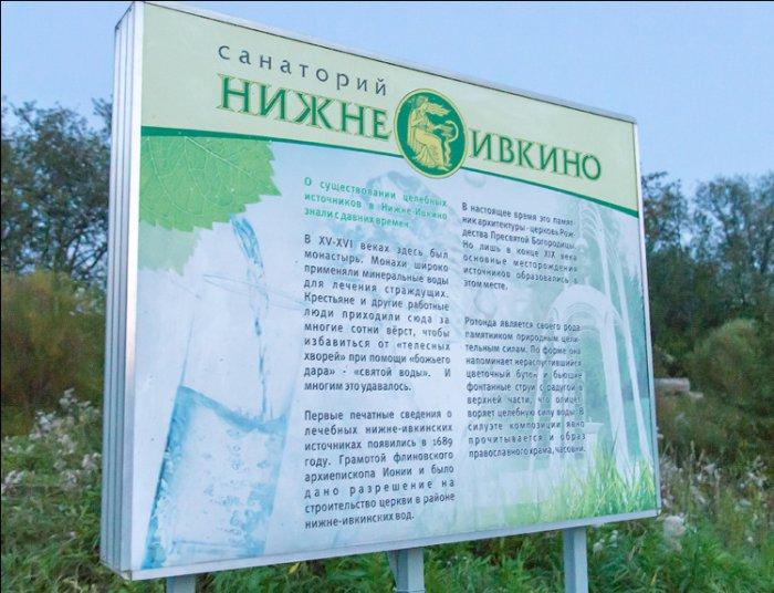 1487604558_istoriya-mineralnye-nizhneivkinskie-istochniki-poselok-nizhneivkino-kumenskiy-rayon-kirovskaya-oblast